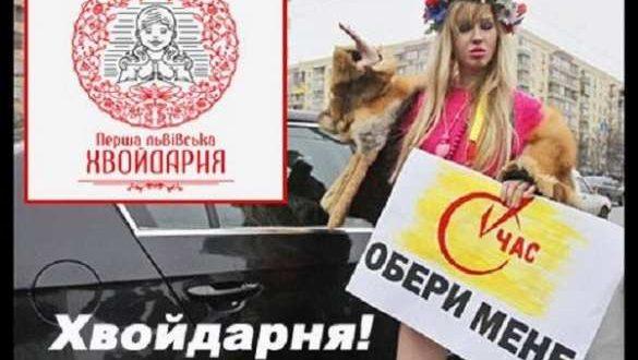 Заходите в «Хвойдарню»!»: в украинском городе открылось «шлюшечное» заведение