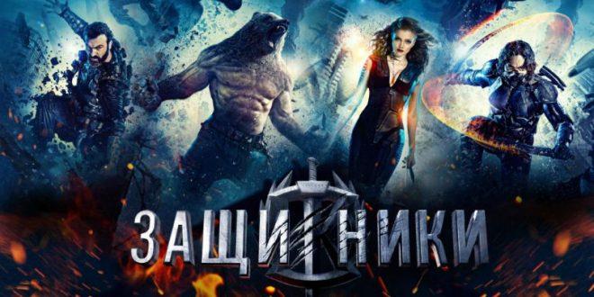 23 февраля в прокат выходит первый российский фильм о супергероях «Защитники»