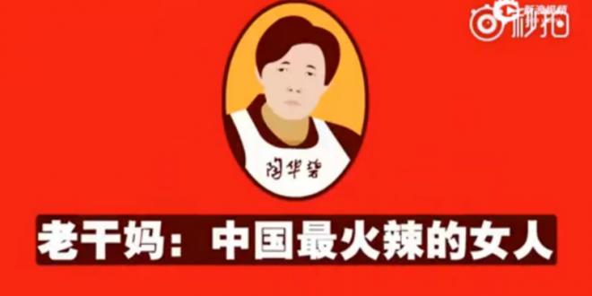 70-летнюю бабушку с этикетки соуса чили признали «самой горячей женщиной Китая»