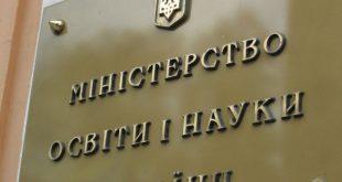 Хакеры опубликовали эротические фотографии на сайте Минобрнауки Украины